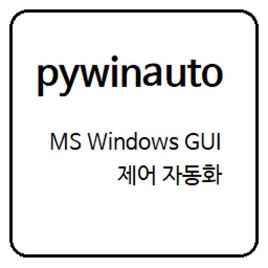 Python - pywinauto, Microsoft Windows GUI 제어 자동화