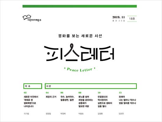 피스레터 18호(통권20호)