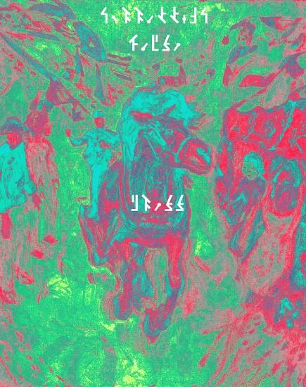 [사진편집] Munch (뭉크) - Gallopping Horse (달리는 말)