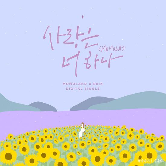 """모모랜드 디지털 싱글 2집 """"사랑은 너 하나"""" 공개  feat. Erik"""