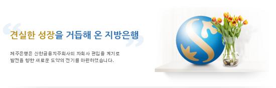 JJB 대학생 청년 햇살론 금리 한도(제주은행 서민금융지원대출)