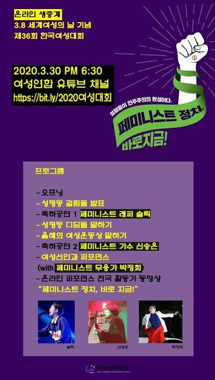 [후기] 3.8 세계여성의날 기념 '온라인' 한국여성대회 후기