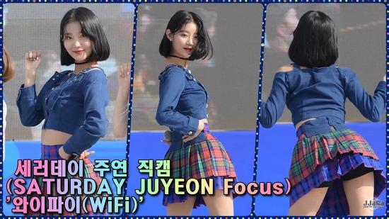 [4K] 190601 세러데이 주연 직캠 (SATURDAY JUYEON Focus) - (Fancam) By.JJaGa !평화이음 토요콘서트 @철원 동송공영주차장