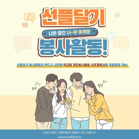 [안내]선플달기 봉사활동