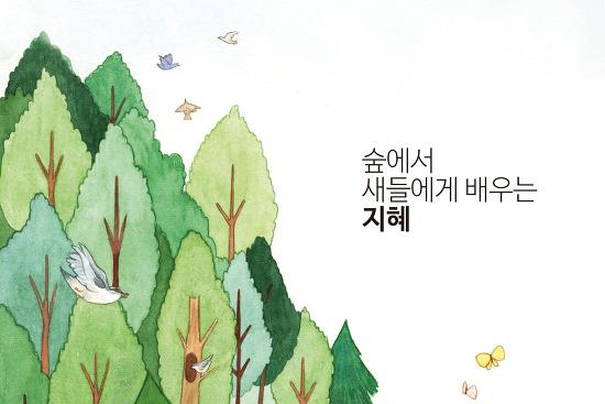 숲에서 새들에게 배우는 지혜