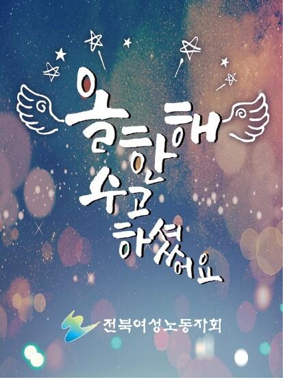 2019.12.17. 전북여성 노동자회 송년회