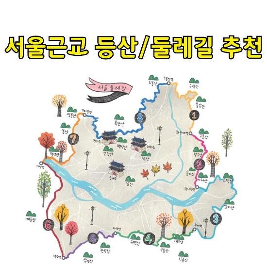 서울근교 둘레길/종주코스 추천지