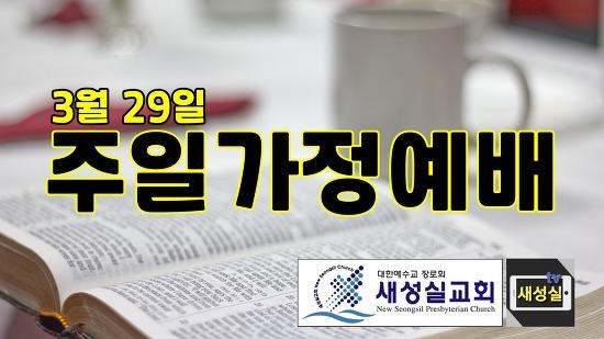 2020년 3월 29일 주일가정예배
