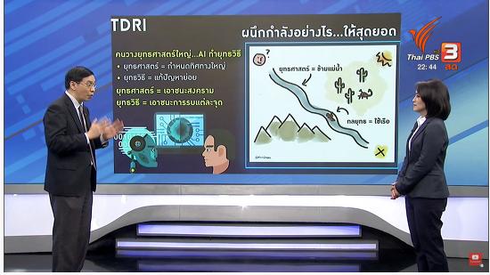 태국  Thai PBS HD 유튜브 방송 라이브 링크 - ประเด็นข่าว : ที่นี่ Thai PBS