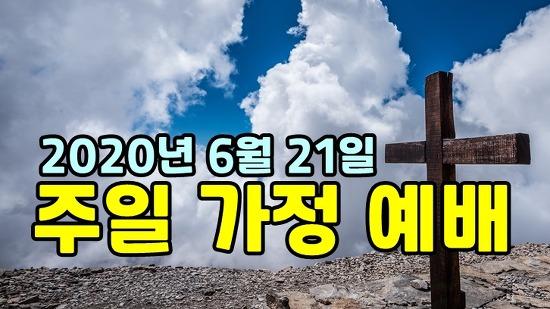 2020년 6월 21일 주일가정예배