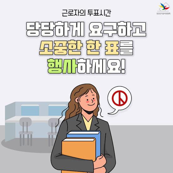 415 국회의원 선거 근로자 투표시간 법으로 보장