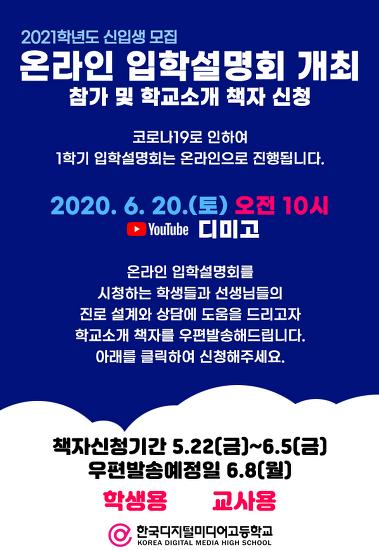 2021학년도 디미고 신입생 모집 온라인 입학설명회 개최 안내