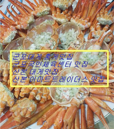 군포대게 / 홍게 맛집 / 군포국민체육센터 맛집 / 산본대게맛집