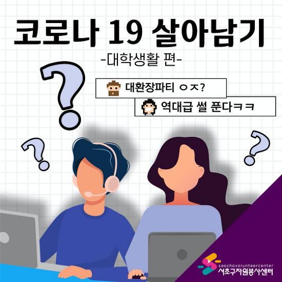 [착한안테나-코로나19극복콘텐츠①]하이-five..
