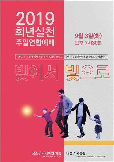9월 3일(화) '2019 희년실천주일연합예배'