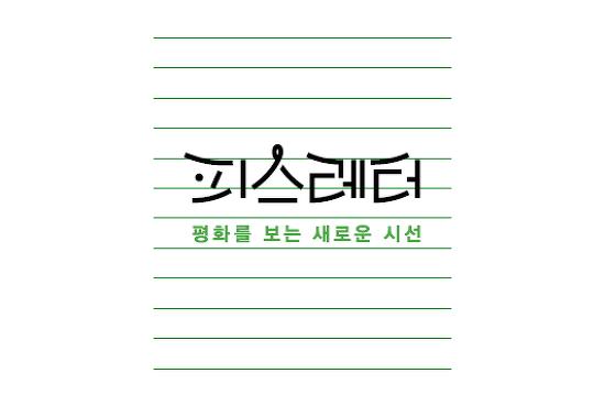 피스레터 19호 (통권 21호)
