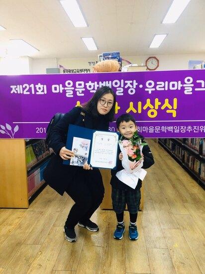 제21회마을문학백일장·우리마을그림잔치 수상자 시상식