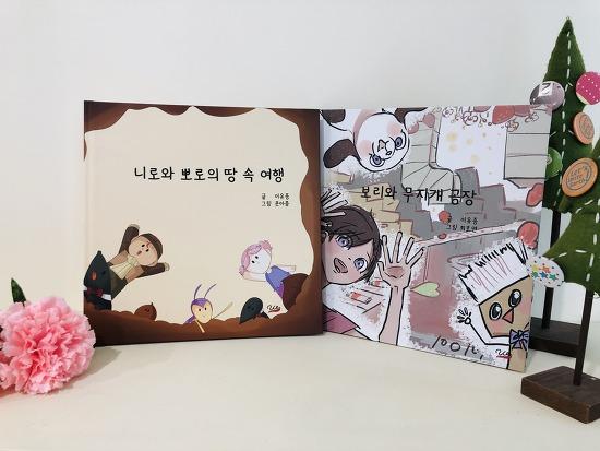 [기사]삼성전자디지털시티 봉사팀, 오지어린이를 위한 동화책 출간