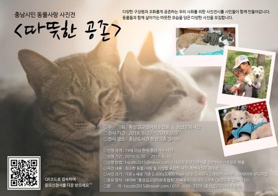 [마실통신 6월호] 따뜻한 공존 '충남시민 동물사랑 사진전'