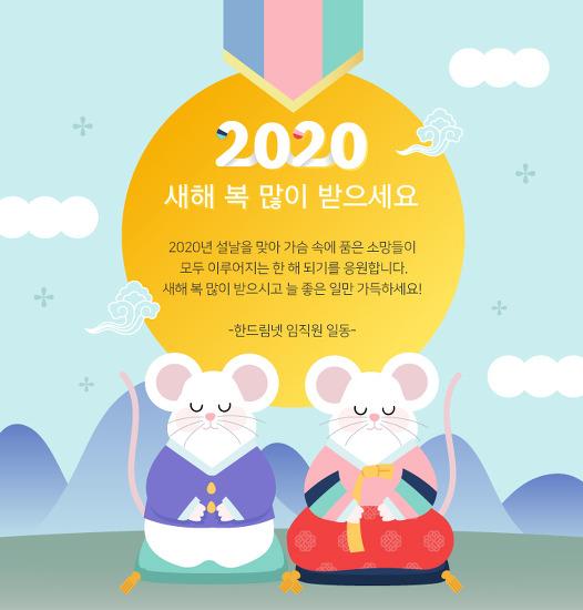 [한드림넷] 2020 새해 복 많이 받으세요!