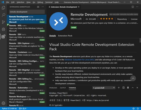 VS Code 를 이용한 원격(Remote) 코드 개발