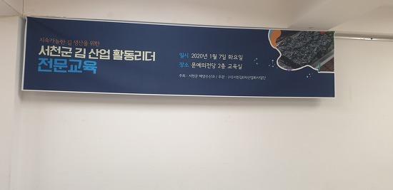 (산업안전교육) 서천군 김 산업 활동리더 전문교육 - 협업과 소통의 리더십의 기술 - 박지민강사