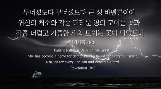 귀신의 처소를 구별할 수 있는 유월절 # 하나님의 교회