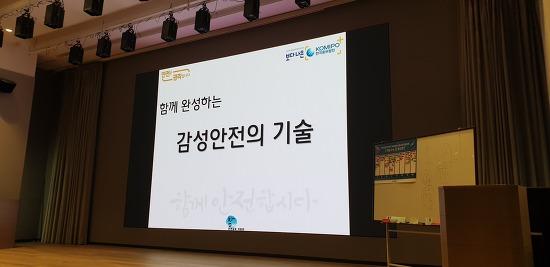 (안전보건교육) 한국중부발전 신입사원교육 - 감성안전의식교육 - 참안전교육개발원