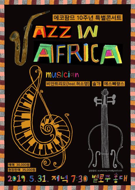 에코팜므 10주년 콘서트 'Jazz in Africa'에 초대합니다.
