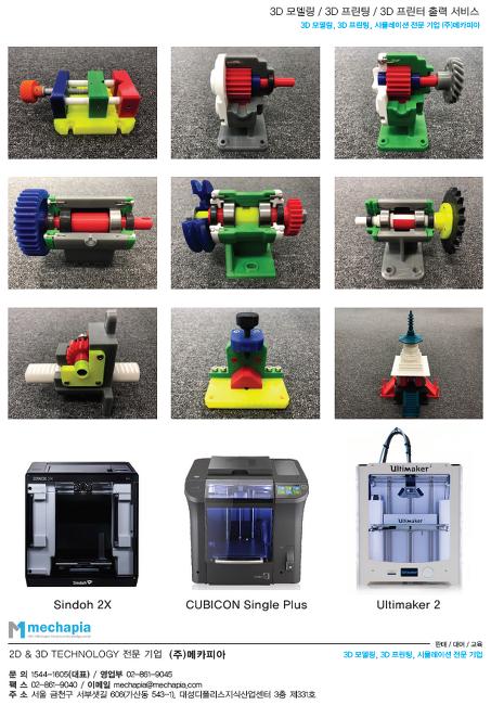 3D프린터 출력 대행서비스 전문기업 메카피아