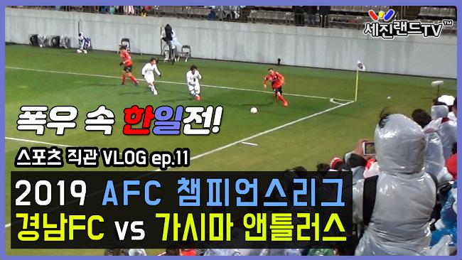 [직관 VLOG ep.11] 2019.04.09 - 경남FC vs..