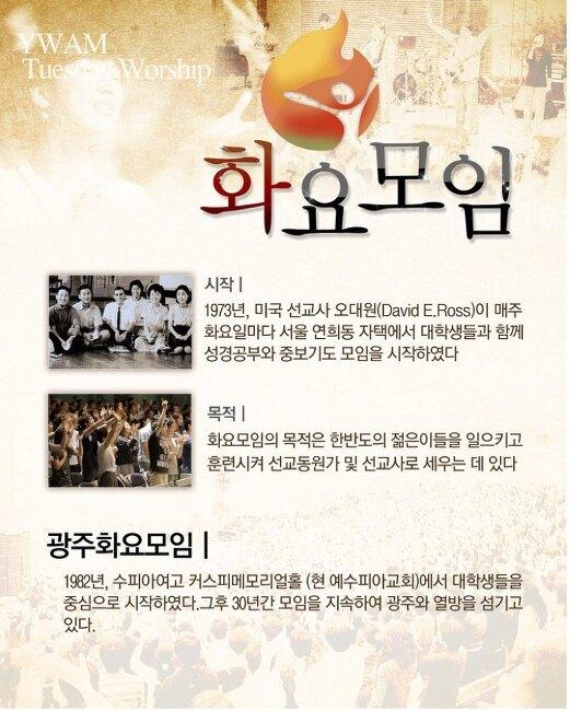 2019년 예수전도단 광주화요모임