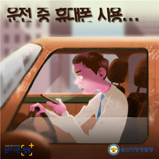 """운전 중 휴대폰 사용 """"사고 위험이 얼마나 증가할까요?"""""""