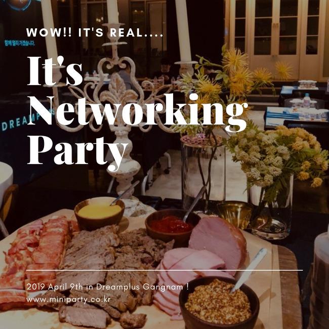 스테이크 3종 세트로 '고기고기'한 네트워킹파티