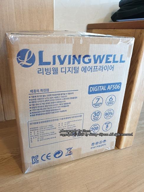리빙웰 에어프라이어 AF506 구매기