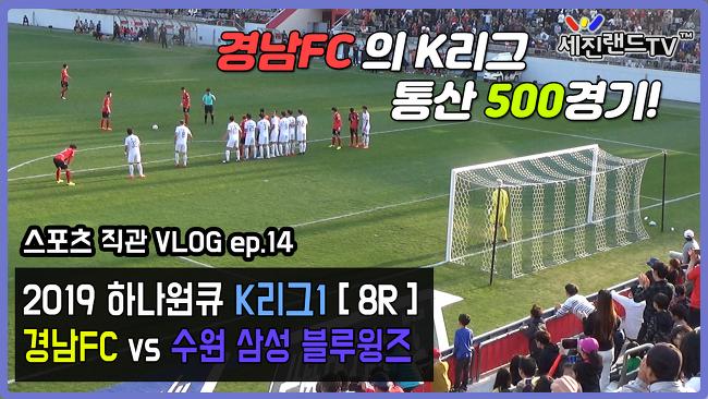 [직관 VLOG ep.14] 2019.04.20 - 경남FC vs..