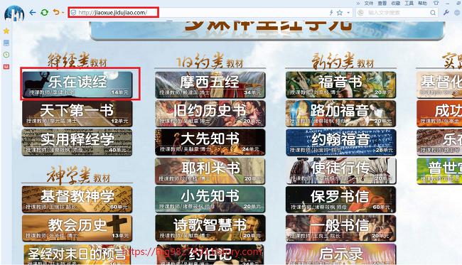 중국어로 기독교에 관계된 강의를  들을 수 있는 사이트를  소개합니다.