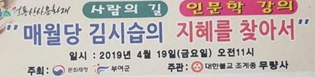 [전통산사] 매월당 김시습-인문학강의 4/19(금) 11시