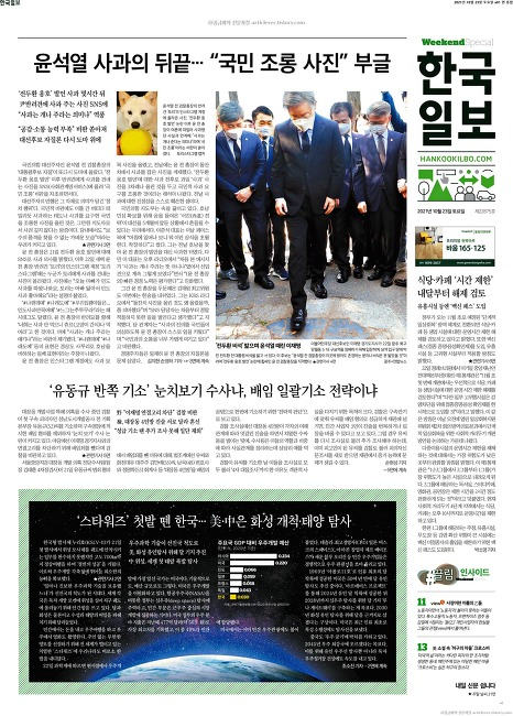 신문사설 2021년 10월 23일 토요일 - 대장동사건 핵심인물 유동규 배임 혐의 뺀 기소, 윤석열 '..