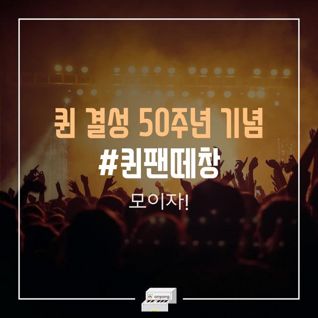 🎼 퀸 결성 50주년 기념 #퀸팬떼창 모이자!