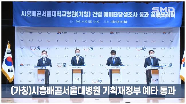 시흥배곧서울대학교병원(가칭), 기획재정부 예..