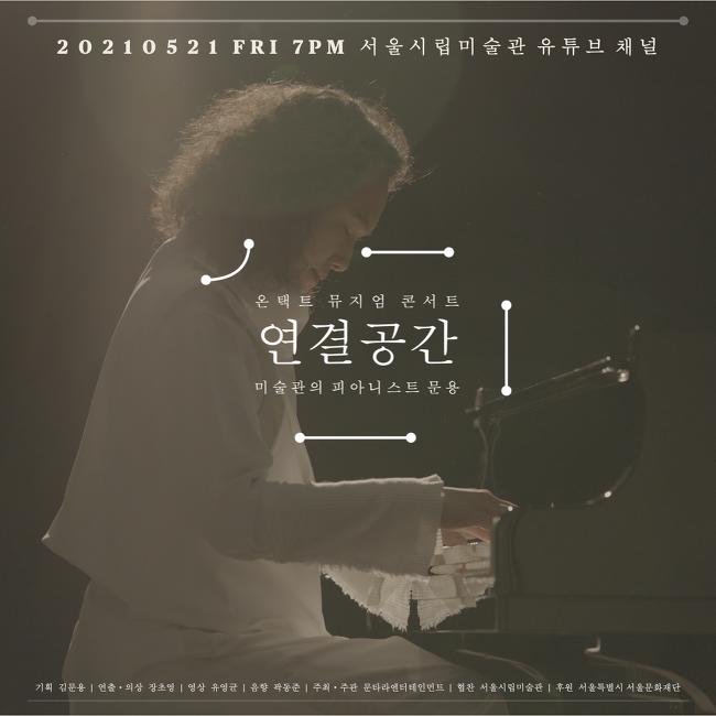 ⟪연결공간⟫ 미술관의 피아니스트 문용 | 온택트 뮤지엄 콘서트