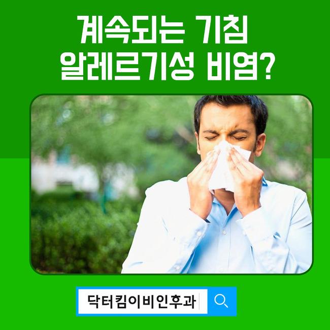 알레르기성 비염 기침, 코로나와 제대로 구분해서