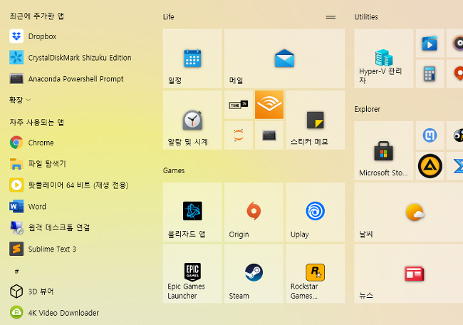 Windows 10, 버전 20H2의 기능 업데이트