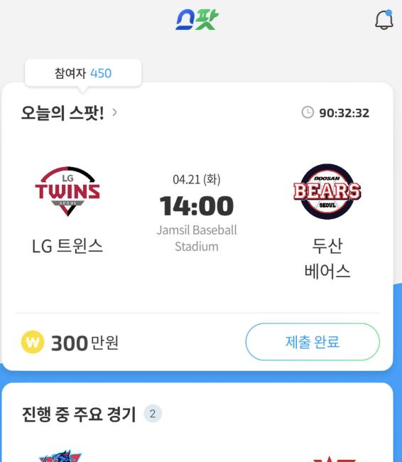 KBO리그 연습경기 승부예측하고 상금 300만원 주는 앱 - 스팟