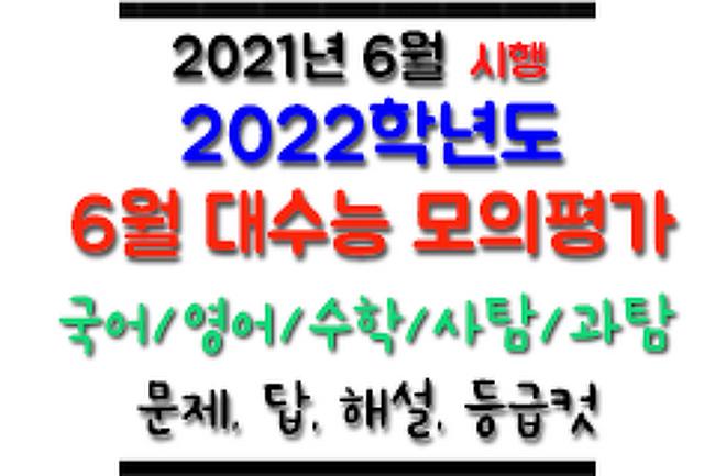 → [2021년 6월 시행] 2022학년도 6월 모의평가 문제, 답, 해설, 등급컷, 영어듣기 - 국어/영어/수학/사탐/과탐