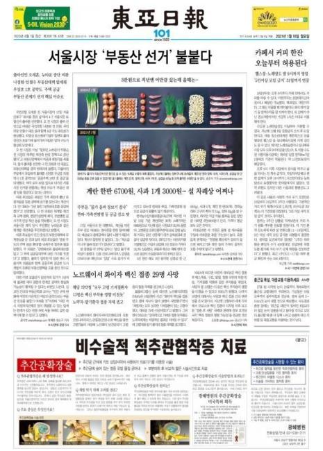 신문사설 2021년 1월 18일 월요일 - 코로나19, 경기도 재난지원금, 이익공유제, 김학의 불법..