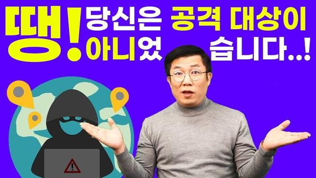 택배 앱으로 글로벌 사용자 노리는 요즘 해커들..