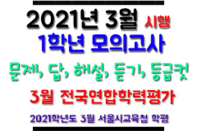 → 2021년 3월 고1 모의고사 문제, 답, 해설, 등급컷, 영어듣기 - 국어/영어/수학/한국사/사회/과학