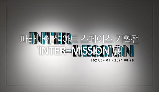 파라다이스 아트 스페이스 기획전 'INTER-MISSION'展